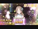 【G.R.A.D.編】ニワカPが市川雛菜をプロデュース【シャニマス】