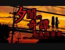 【第3話】夕闇奇譚【空き教室の人影の噂】