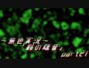 《無色実況》【お社系ホラーノベル】神隠しに遭う音色 「鈴の隠音」part21