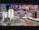 【迷列車で行こう南海ラピート編】ロマンスカーミュージアムのジオラマを見よう