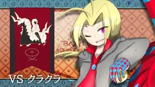 【ポケモン剣盾】Uと勝ちたいMBR2【VSクラクラ】