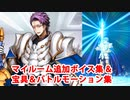 Fate/Grand Order ランスロット〔セイバー〕 追加マイルームボイス&バトルボイス集&リニューアル版バトルモーション集(5/12追加分)