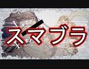 【ゲーム替え歌】スマブラ【Ado/ギラギラ】