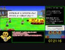 【RTA】 マリオ&ルイージRPG4 10時間31分13秒 【Part 13】