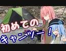冬Ninjaとどこまでも ep.5 初めてのキャンツーいくぞっ!