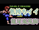 【気持ちイイ】双截龍Ⅱ(ダブルドラゴン2/Double Dragon)②『龍尾嵐風脚』(竜巻旋風脚)集【FC/ファミコン】