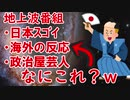 日本の地上波番組の現状を再現してみた【日本スゴイ、海外の反応】