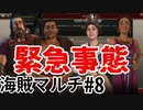 【マルチ実況プレイ】初心者たちのCiv6海賊編 《part8》破綻