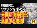 韓国野党、ワクチンを求めて米国に使節団を派遣する模様