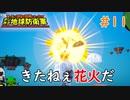 【デジボク地球防衛軍】 きたねぇ花火だ #11 【3人ゲーム実況】