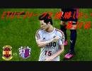 【実況】ETUでJリーグを優勝したい 第30節 VSセレッソ大阪 【GIANT KILLING】