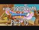 【DQ11S】ドロップアイテム全回収の旅 Part10