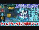 【実況】ロックマンXDiVE~タイムアタックをごり押せマンX~