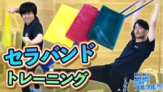 【#25】セラバンドレーニング!!!【駒田航の筋肉プルプル!!!】