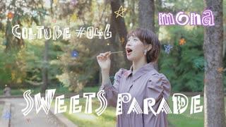 【もな】Sweets Parade 踊ってみた【あいうえお菓子下♪】