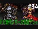 ファイナルファンタジー歴代シリーズを実況プレイ‐FF6編‐【34】