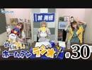 れい&ゆいのホームランラジオ!【ゲスト:永井真里子さん】(第30回)