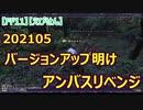【FF11】【えびせん】 202105  バージョンアップ明け アンバスリベンジ