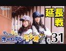 れい&ゆいのホームランラジオ! 延長戦(#31)