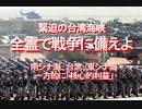 【みちのく壁新聞】2020/10-緊迫の台湾海峡、全霊で戦争に備えよ、南シナ海、台湾、東シナ海、一方的に「核心的利益」