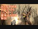 【即死】バイオ4みんな大好き巨大チェーンー男基本立ち回り解説 後編【トラウマ?】