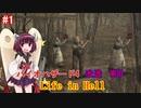 【改造バイオ4】Life in Hellをやるきりたん#1【VOICEROID実況】