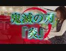 鬼滅の刃】『炎(Homura)』を弾いてみた★歌詞入り〔紅いピアノ編〕