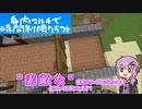【Minecraft】身内マルチで時間制限クラフト Part.17