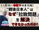 世界を分断する東京五輪?!なぜ池江選手にバッシング?!一部大手メディアの報道姿勢を問いたい…【久野潤の本気で時事問題】(20210514)