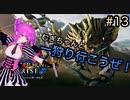 【MHRISE】むぎちゃんと一狩り行こうぜ!#13(1/2)【むぎちょこ】