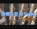 故郷の空 in Swing/福田洋介【サックス四重奏】