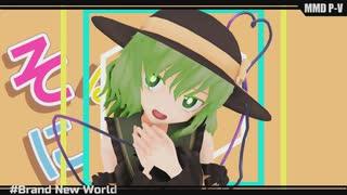 【東方MMD】こいしでBrand New World【東