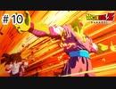 【ゆっくり実況】最強への道【ドラゴンボールZカカロット】#10