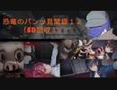 【廃深】恐竜のパンツ見聞録12【でっけーわ!】