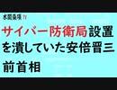 第25位:第336回『サイバー防衛局設置を潰していた安倍晋三前首相』【水間条項TV会員動画】
