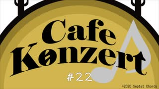 らじお Café Konzert #22 (会員限定)