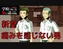◆学校であった怖い話1995特別編◆アパシー 落ち着いた声で実況プレイpart72