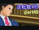 【初見実況】逆転は進化するよ^^part49【逆転裁判5】