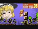 【ゆっくり実況】さよなら すべてのマリオ35 【スーパーマリオ35】