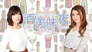 【ゲスト:青木志貴】前川涼子・藍原ことみの「お酒の美味しい夜がきた」10杯目 後半