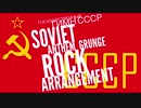 ソ連国歌グランジロックアレンジ Государственный гимн СССР Soviet anthem grunge rock arrangement