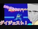 ロックマン生放送ダイジェスト
