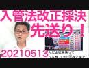 第80位:入管法改正案が立憲共産の抵抗で採決先送り、何てこった/NHK、中国株とは死んでも言わない20210513