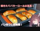 第84位:【料理】【焼きたて】パン作りに初挑戦!焼きたてバターロールは至高!【東北きりたん】