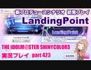 アイドルマスターシャイニーカラーズ【シャニマス】実況プレイpart423【LandingPoint初見プレイ】