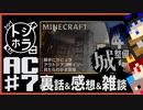 ミミズの踊り食い【トシホラ】AC #07【Minecraft】
