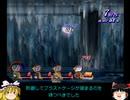 【PS2版TOD】考えてもっと考えて最後までCHAOSで貫き通す【ゆっくり実況プレイ】 ティルソの森~ハイデルベルグ城