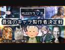 第21回 Mugenラジオ(仮) 最強キャラ制作決定戦