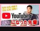 Youtuberになった先輩【淫夢20周年シリーズBB劇場 第2回】