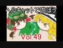 【WoT】ヘルキャットで遊ぼう vol.49【ゆっくり実況】